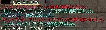 きのせい9誤爆