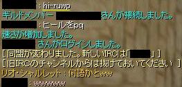 hi-ruwp誤爆