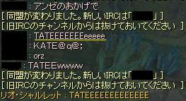 TATE誤爆