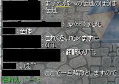zン隊誤爆