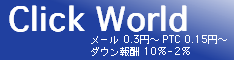 Click World