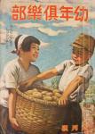 幼年倶楽部・表紙