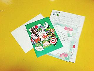 sent_letter.jpg