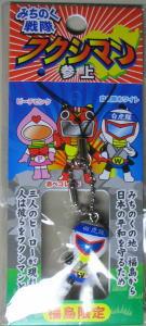 fukushiman_02.jpg