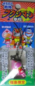 fukushiman_04.jpg