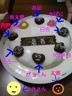 部様ケーキ訂正版