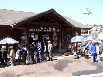 2006.5.3sakanaya.jpg