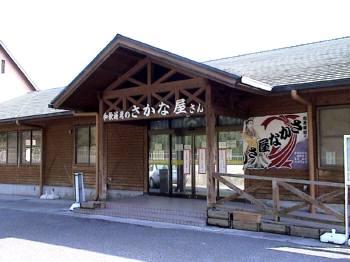 2006uokuyousakanaya.jpg