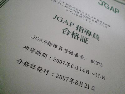JGAP指導員合格証