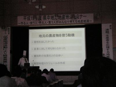 県中地方地産地消セミナー