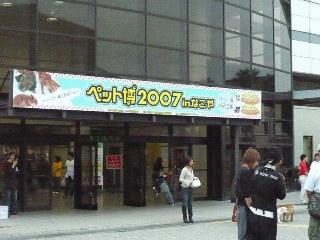 ペット博2007