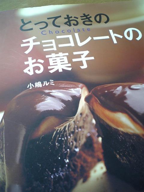小嶋ルミさんの本