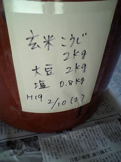 miso2007genmai.jpg