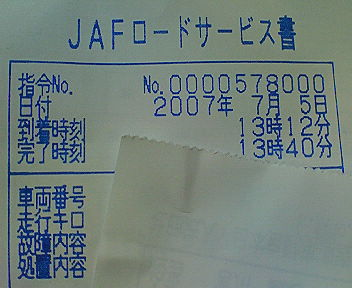 20070705145802