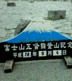 fujisama.jpg