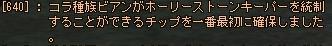 ちっぷ(σ・∀・)σゲッツ!!