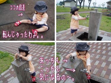 ビバ! 水遊び!!