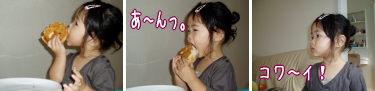 パン大好きなの!