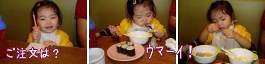 やっぱ、寿司 ウメェ~♪