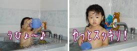 しずかちゃん並にお風呂好き。
