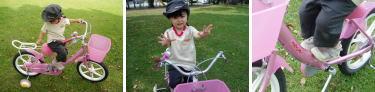 あたちの自転車よぉ!