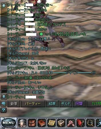 ごば101