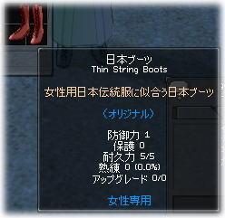 061213袴6
