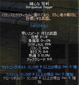 070110下級3
