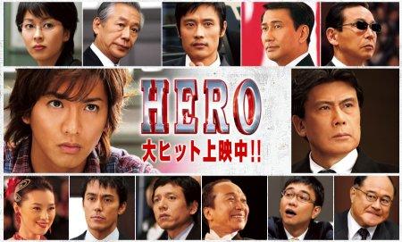 HERO・映画