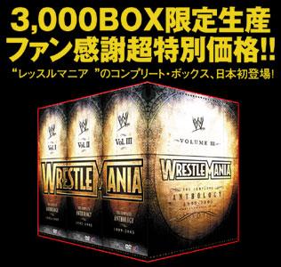 WWE_アンソロジー限定DVD-BOX