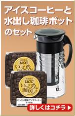 夏季限定の美味しいアイスコーヒーと専用ポットのセット
