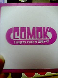 comok.jpg