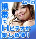 携帯 AV 動画
