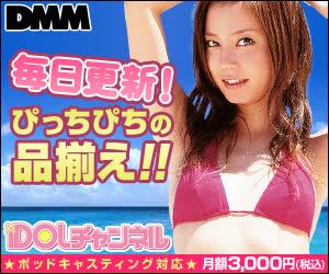 DMM アイドルチャンネル 動画