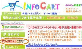 infocart2