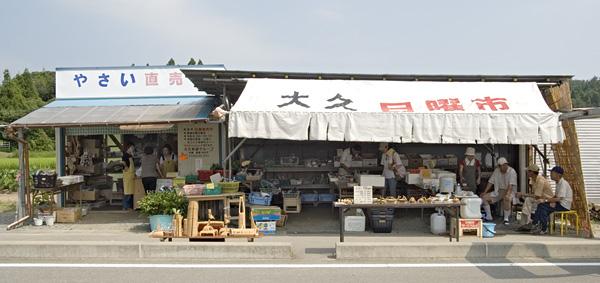 大久の野菜直販所
