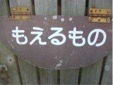 2007.09.20gomibako.jpg