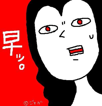0217hayai.jpg