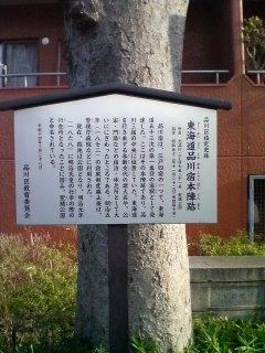 shinagawa-honjin.jpg