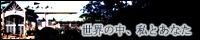 http://blog-imgs-13.fc2.com/j/u/s/justfish/20070704234105.jpg
