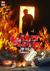 LIMT OF LOVE 海猿