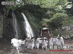 """秋田・白瀑神社例祭""""みこしの滝浴び"""""""