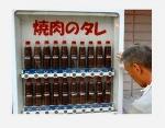 【ちょっと変わった自動販売機】 焼肉のタレ 平岡商店