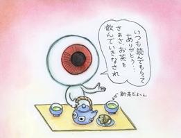 ケロロ茶293.jpg
