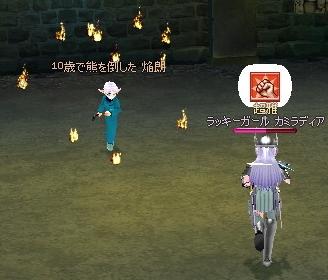 焔郎さんとラビ^^