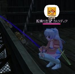 釣り~^^