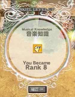 音楽知識8