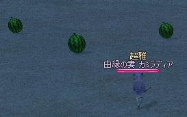 すいか~^^