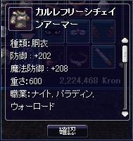 naito87arm.jpg
