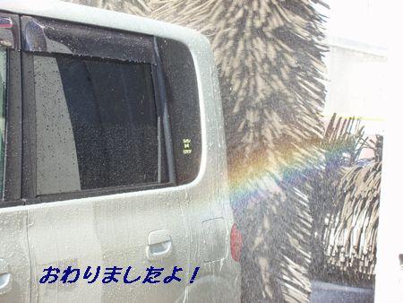 おお~~っ 小さい虹が見えるでござる。